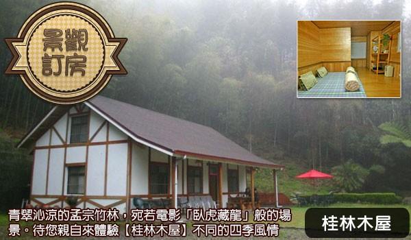 溪頭民宿-桂林木屋