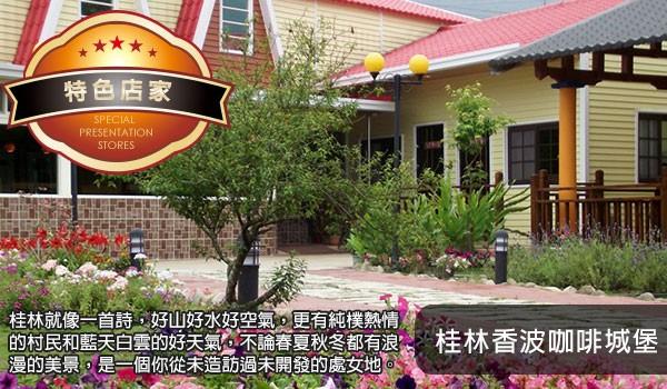 桂林香波咖啡城堡