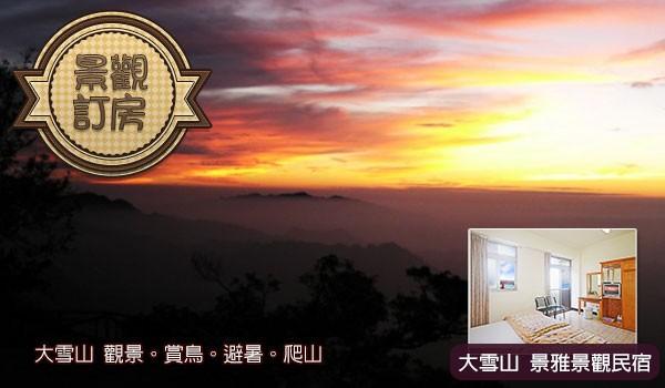 大雪山景雅民宿景觀台前的雲海美景