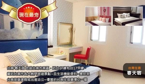 台南春天宿-溫馨客房