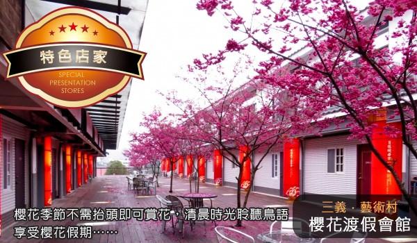 三義櫻花渡假中心環境