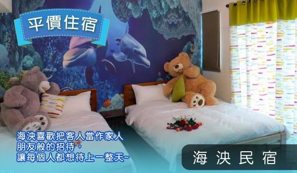 海泱有三寶~ 管家熊在客廳裡歡迎您的到來!