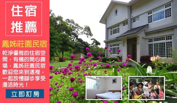 走進新竹峨嵋的渡假民宿,享受純樸的美麗山景