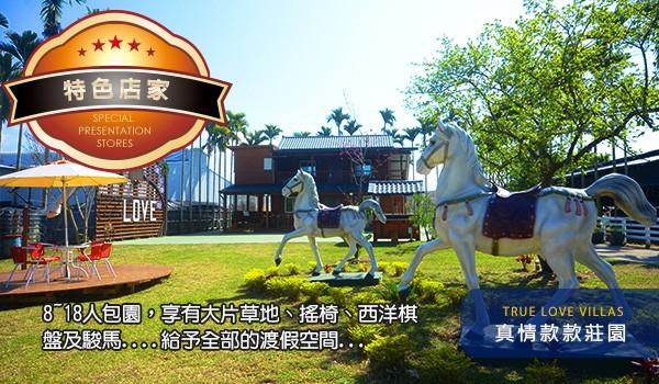 <font color='brown'>佔地600多坪的綠莊園.打籃球.露營.花園婚禮....辦活動最佳場所</font>