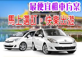最便宜租車方案 >>  馬上選訂。快樂出遊 <<