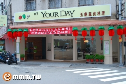 Its Your Day 玉鼎蔬食料理店(素食)