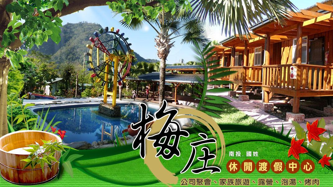 梅庄休閒渡假中心*住宿*露營*泡湯