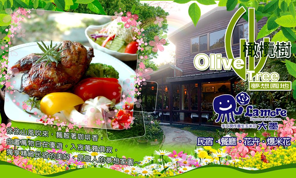 新社橄欖樹民宿餐廳