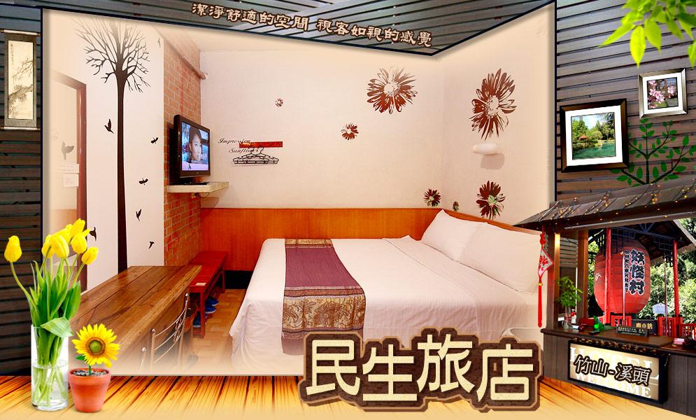☆★民生旅店