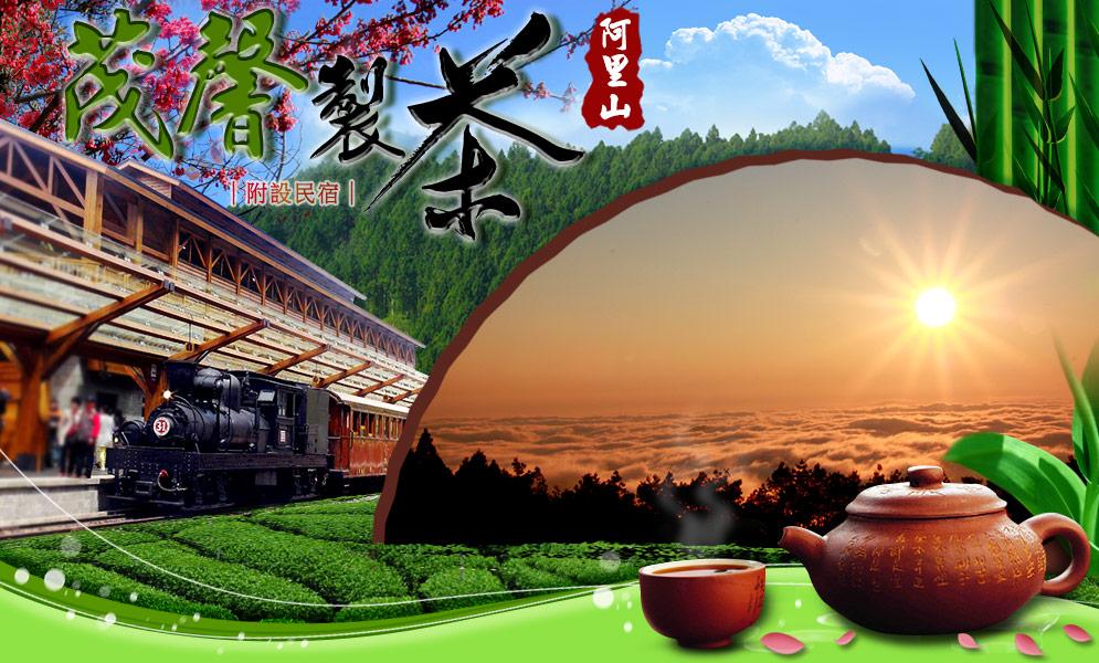 阿里山住宿-茂馨製茶(附設民宿)