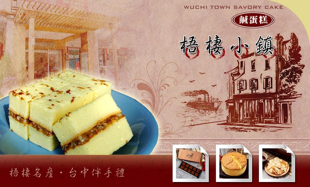 梧棲小鎮鹹蛋糕