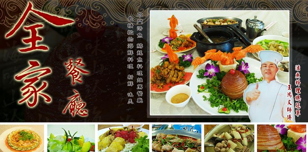 全家鱘龍魚活魚餐廳