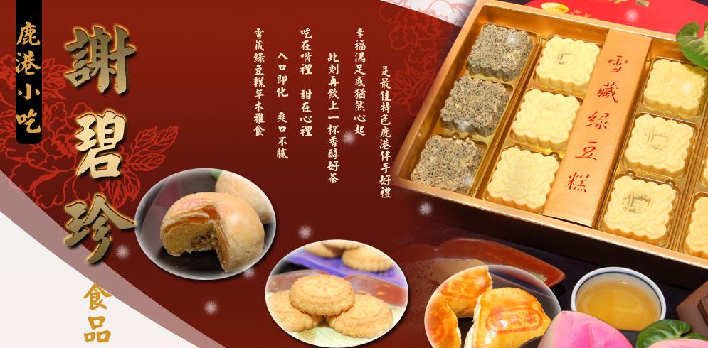 鹿港名產-謝碧珍食品行(鹿港伴手禮,鹿港美食)