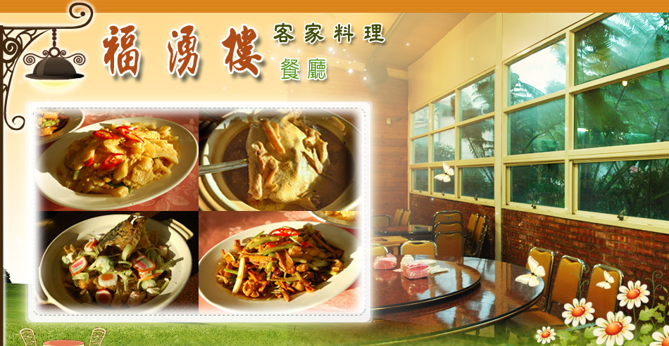 福湧樓客家料理(東勢美食餐廳)