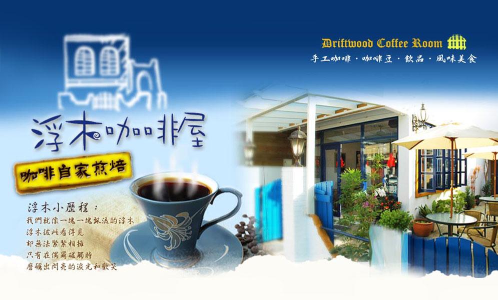 浮木咖啡屋(新社地中海風情咖啡屋)