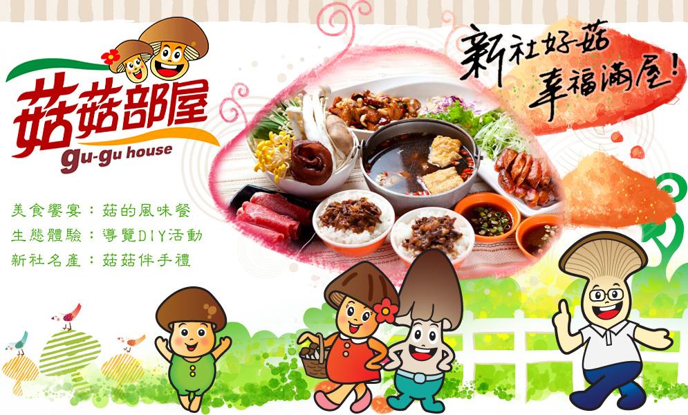 菇菇部屋官網(風味餐廳‧伴手禮‧香菇生態園)