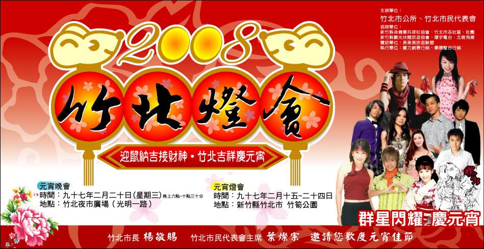 2008竹北燈會˙迎鼠納吉接財神竹北吉祥慶元宵