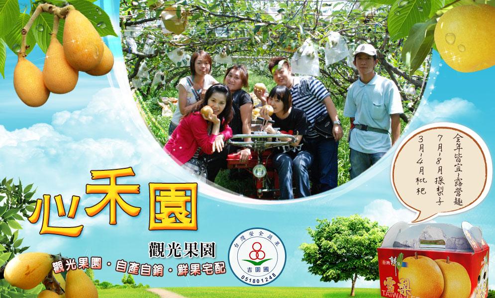 心禾園-觀光農園.露營區