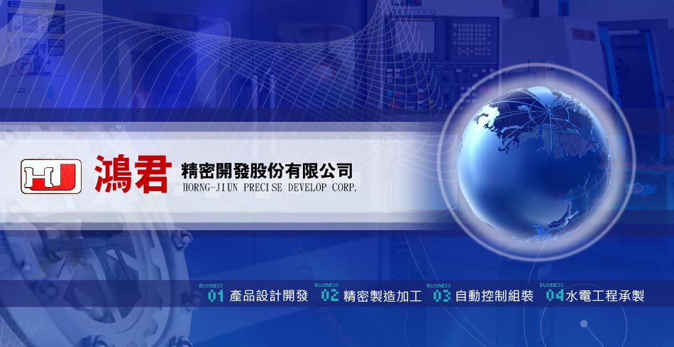 鴻君精密開發股份有限公司