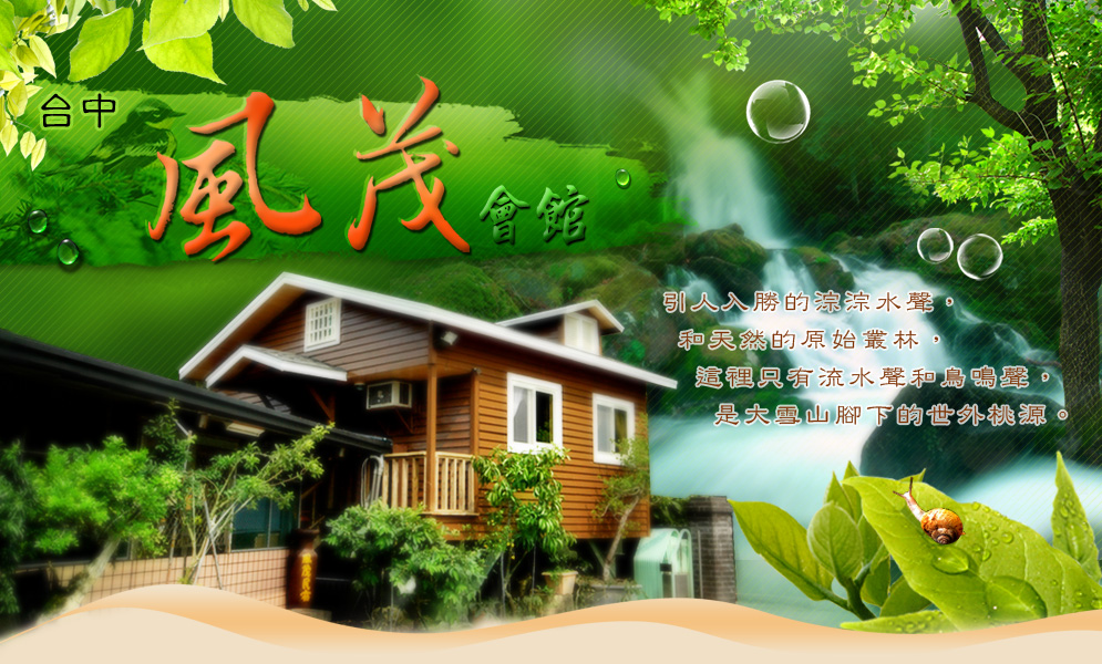 風茂會館(大雪山旅遊|東勢旅遊)