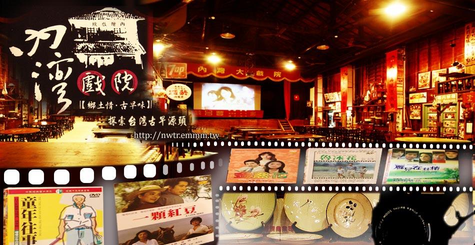 內灣戲院人文客家菜館˙新竹縣美食餐廳