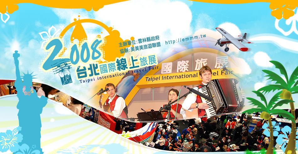 2008台北國際線上旅展