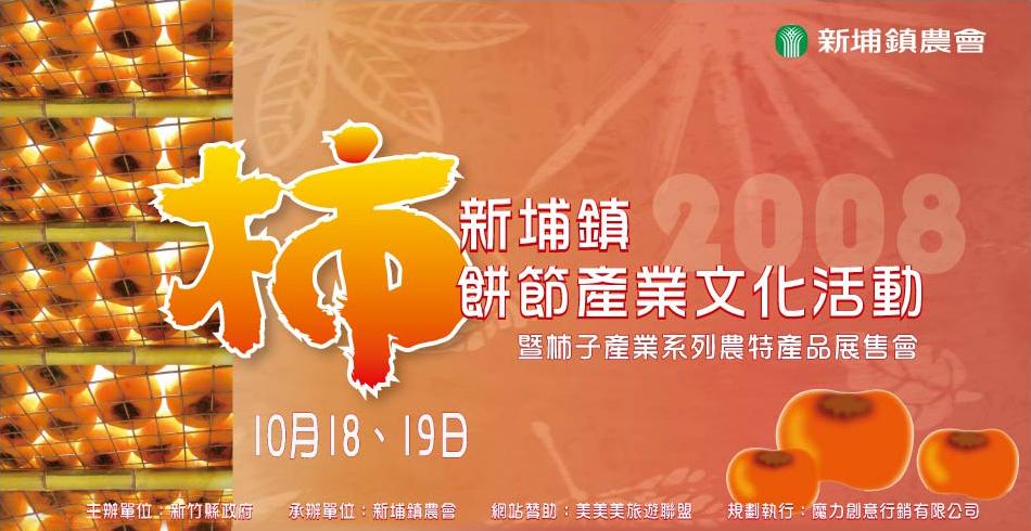 2008新竹縣新埔柿餅節產業文化活動