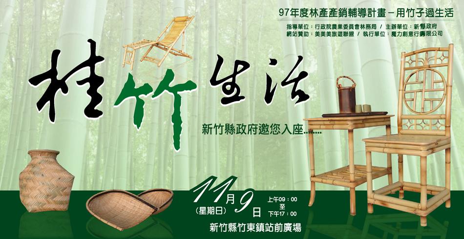 97年度林產產銷輔導計畫-用竹子過生活