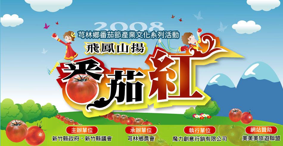 2008芎林番茄節