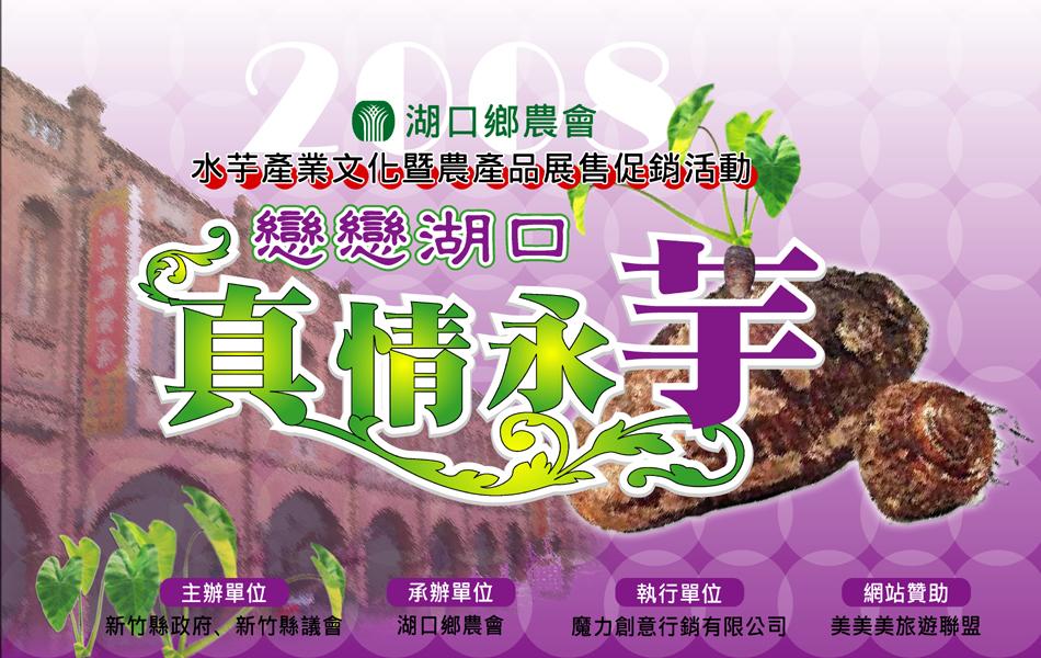 2008湖口水芋節