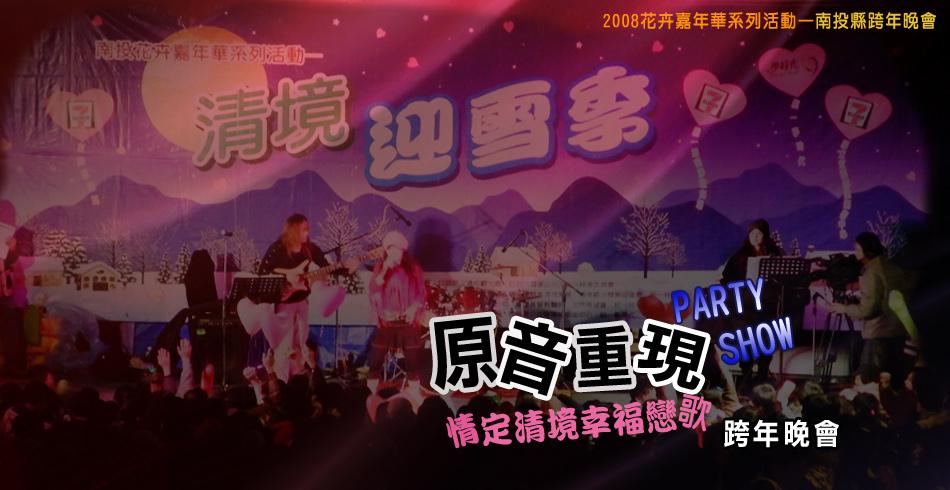 2008 清境跨年-情定清境‧幸福戀歌 原音重現 party show