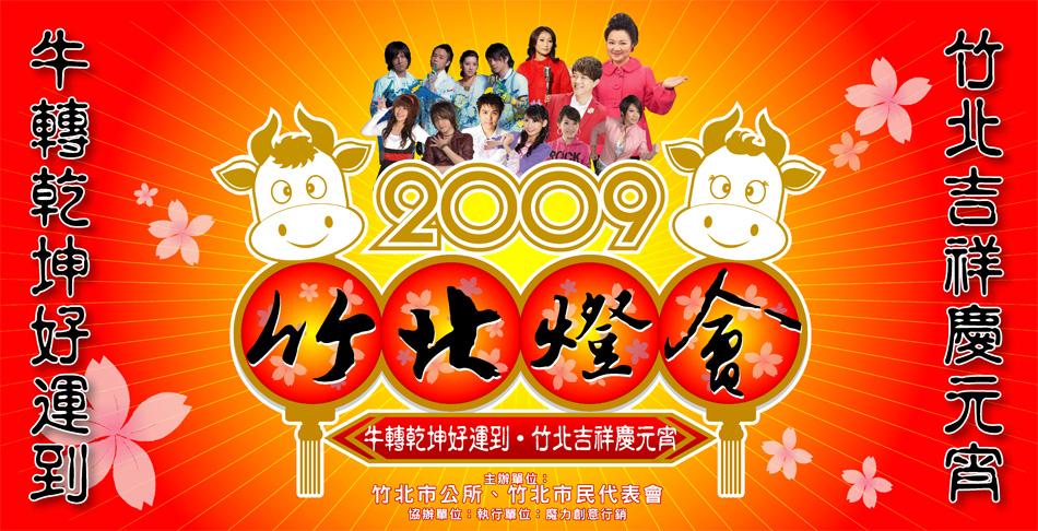 2009竹北燈會˙牛轉乾坤好運到竹北吉祥慶元宵