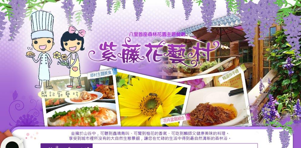 八里~紫藤花藝村Wisteria ~森林花園美食餐廳