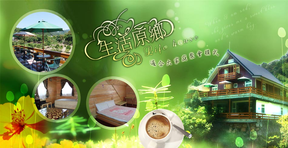 生活原鄉咖啡民宿