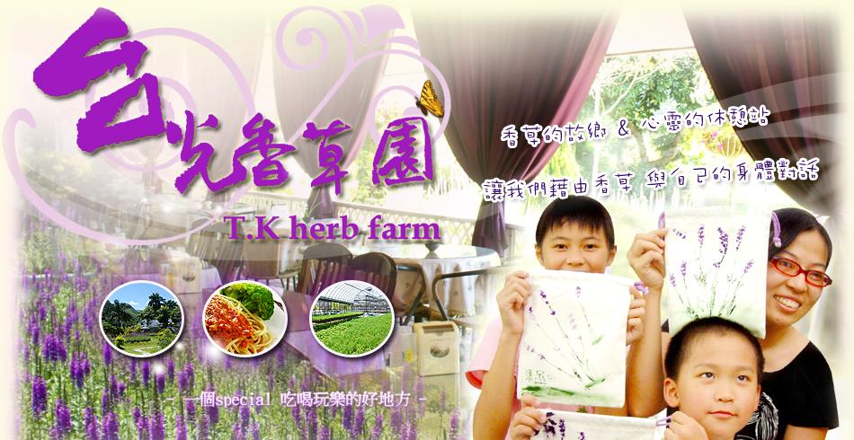 ◆台光香草家
