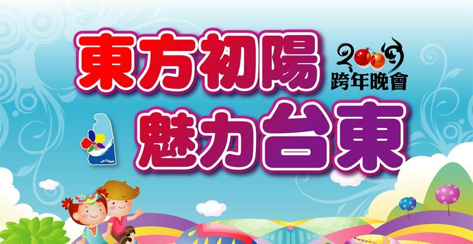 2009台東縣跨年活動 東方初陽 魅力台東