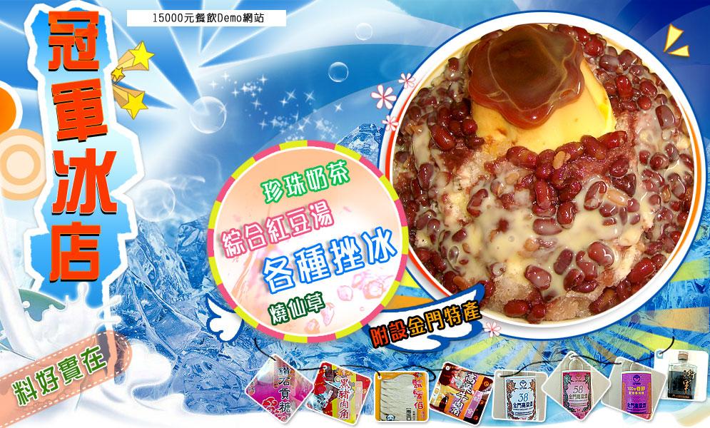 15000元餐飲Demo網站(2012年)