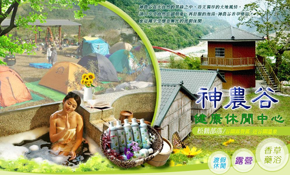 神農谷健康休閒中心(松鶴部落近谷關溫泉)