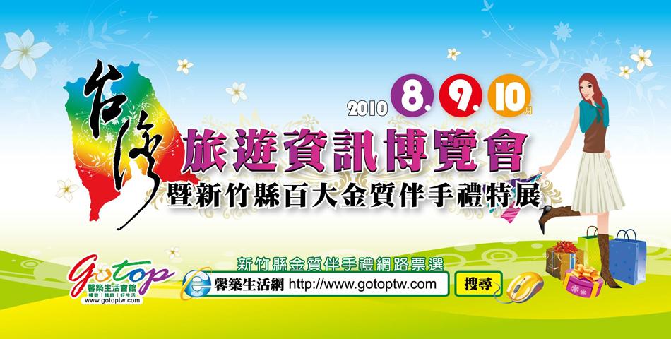 2010台灣旅遊資訊博覽會暨百大金質伴手禮票選活動