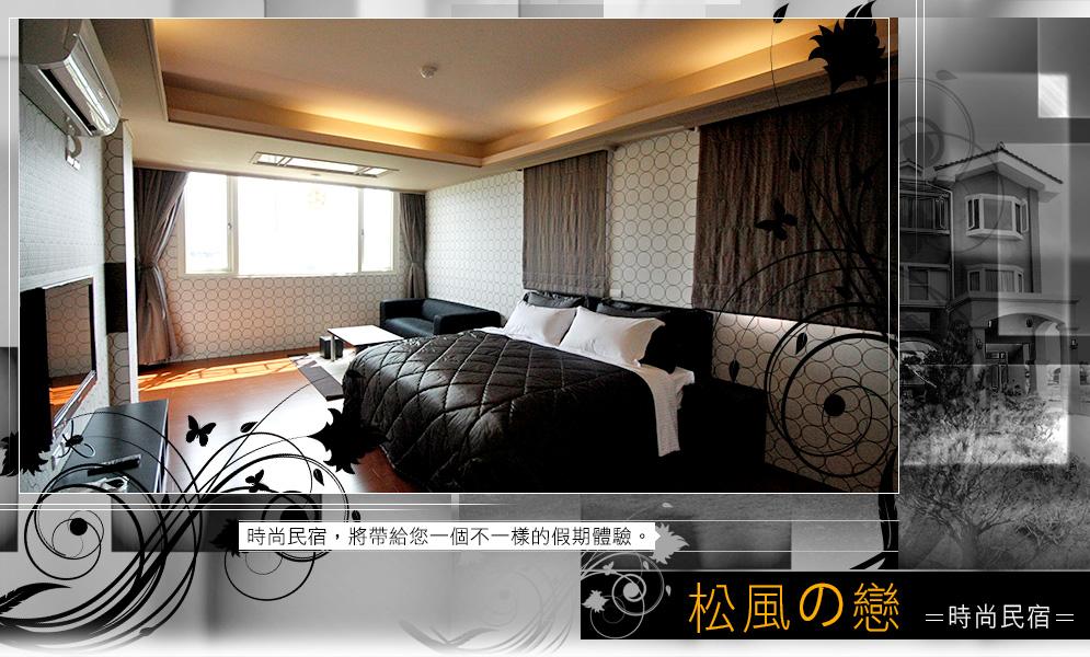 松風休閒民宿 (合法民宿證號499號)