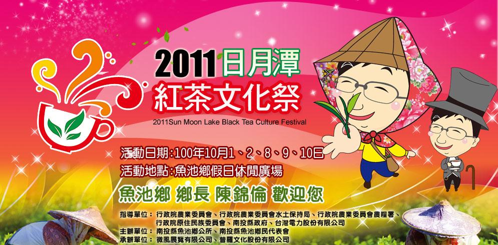 2011日月潭紅茶文化祭