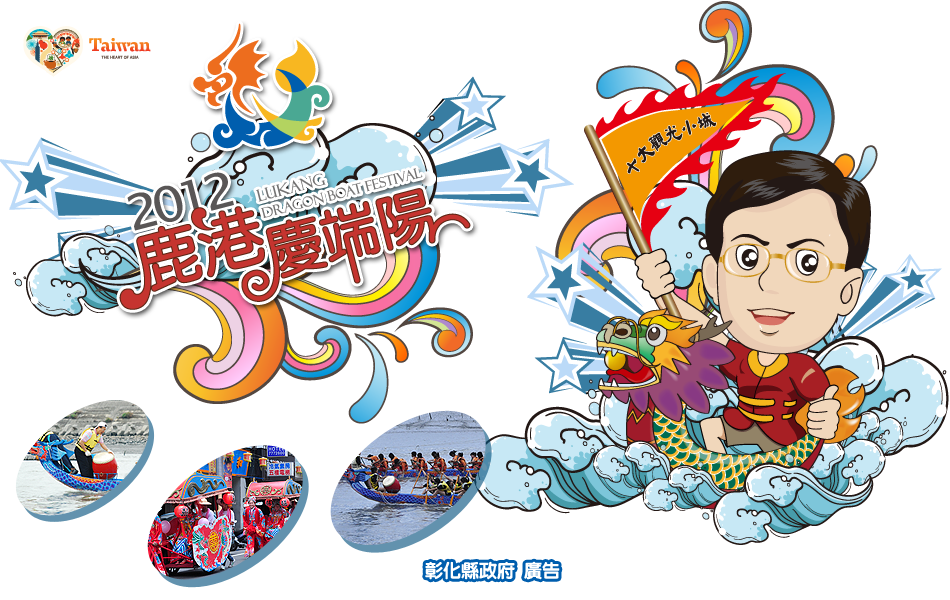 2012鹿港慶端陽活動網站