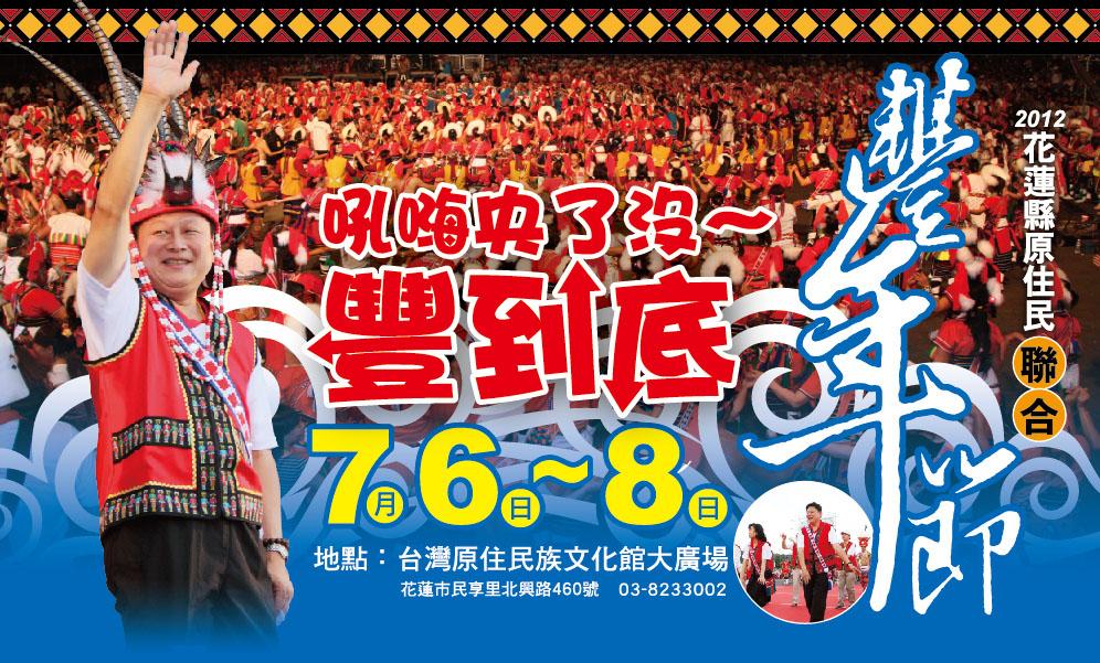 2012花蓮原住民聯合豐年節