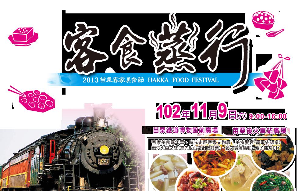 2013苗栗客家美食活動(官方網站)