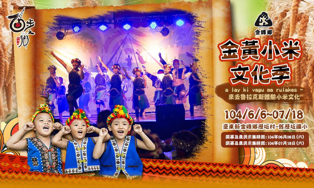 2015金峰鄉金黃小米文化季系列活動 『a lay ki vagu ma rulakes ~~來去魯拉克斯體驗小米文化』