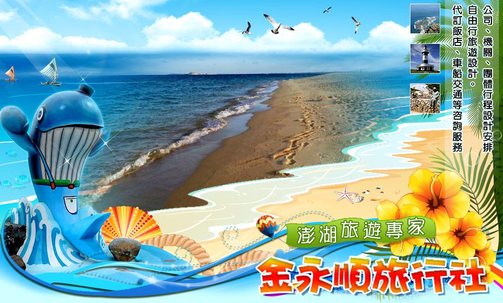 金永順旅行社-澎湖旅遊專家