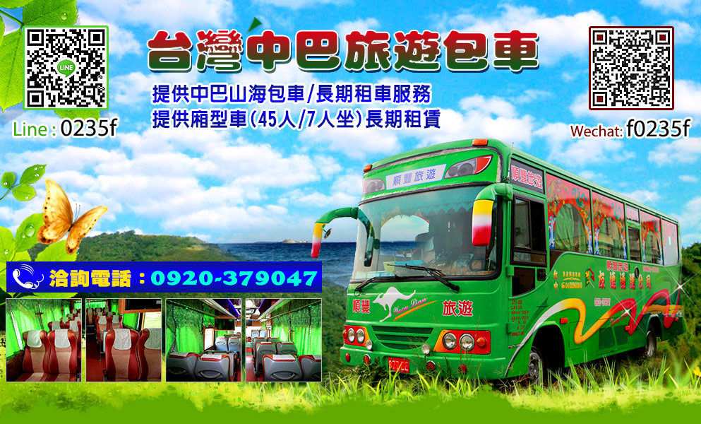 台灣中巴旅遊包車
