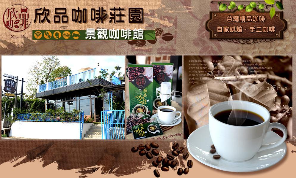 欣品咖啡莊園(台灣精品咖啡|自家烘焙|手工咖啡|景觀咖啡館)