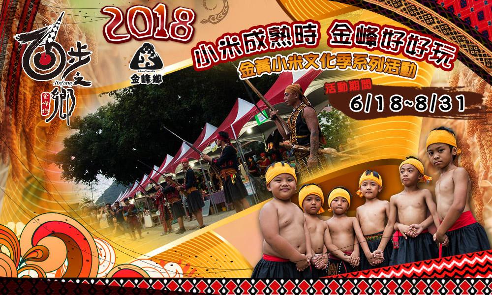 2016金峰鄉 「小米成熟時 金峰好好玩」 金黃小米文化季系列活動