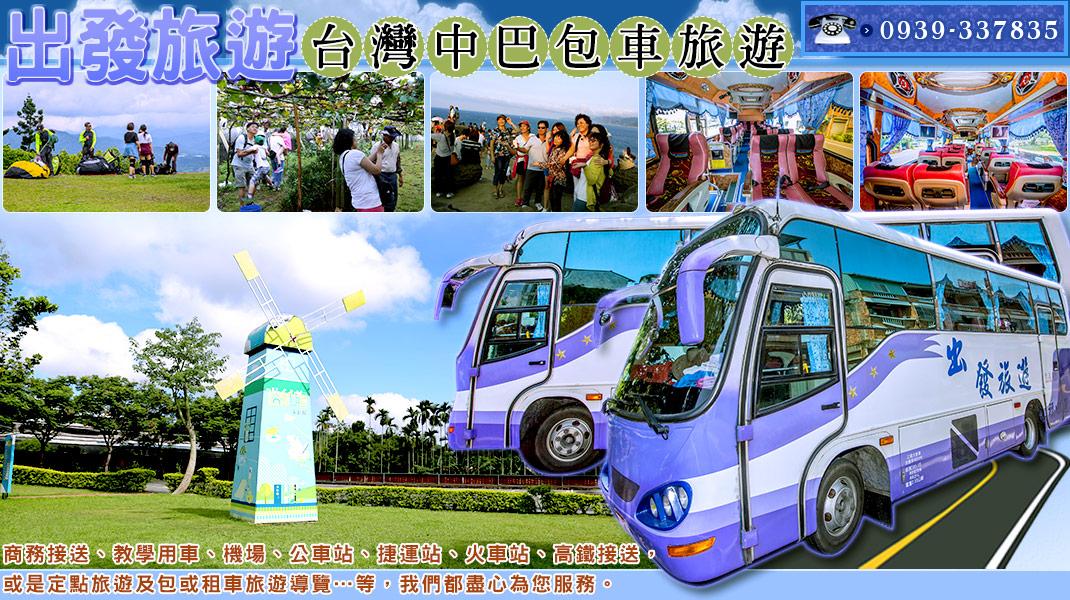 出發旅遊台灣中巴包車旅遊